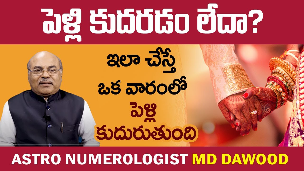 Late Marriage Remedies !! Astro Numerologist MD Dawood